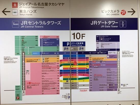 名古屋タカシマヤへタワーズから来る方法