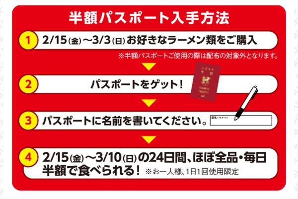 すがきやの半額パスポート使える店舗