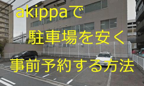 akippaで駐車場を安く借りる