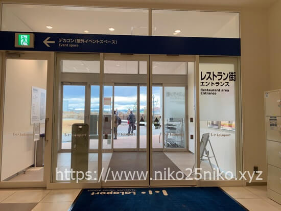 ららぽーと名古屋北入口