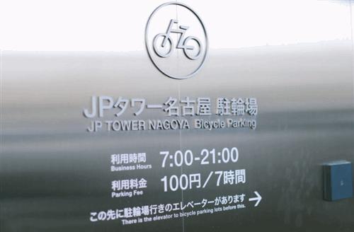JPタワー名古屋の駐輪場の入り口