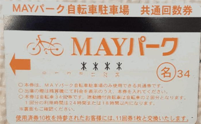 名古屋市(MAYパーク)プリペイドカード