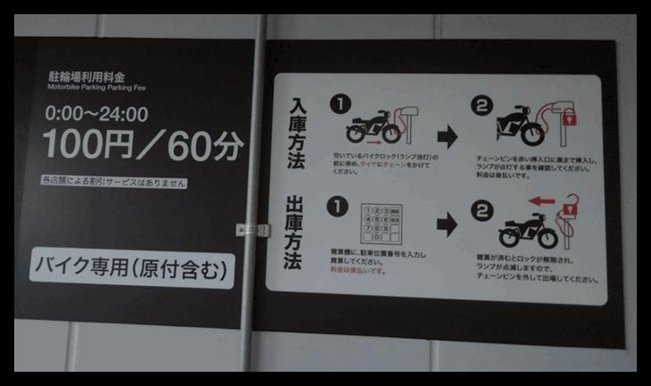 JPタワー名古屋のバイクの駐車場の利用方法
