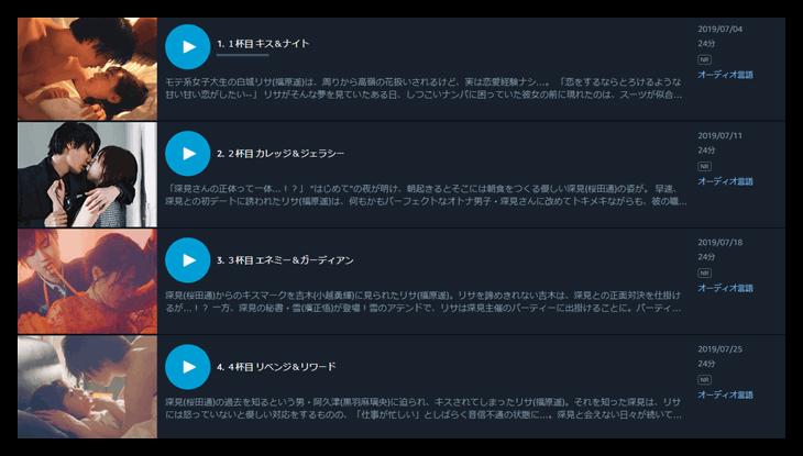 ドラマ【コーヒー&バニラ】埼玉県(TVSテレ玉)の放送日と放送時間・再放送はある?