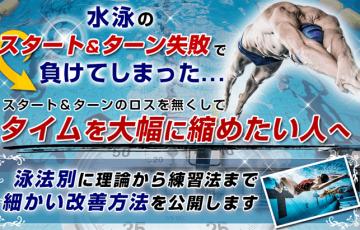 水泳スタート&ターン攻略プログラム