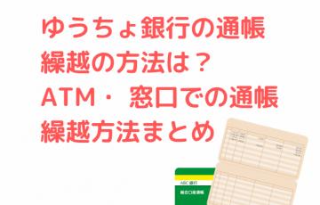 ゆうちょ銀行の通帳繰越はどうやってやるの ?ATM・ 窓口での通帳繰越方法をまとめます