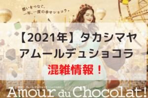 【2021】混雑状況レポ!タカシマヤ名古屋のバレンタイン「アムール・デュ・ショコラ」の待ち時間