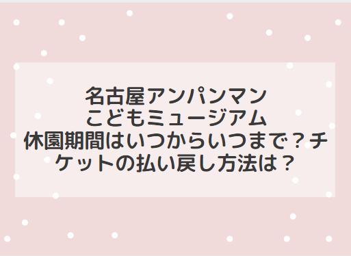名古屋アンパンマンこどもミュージアム&パークの休園はいつからいつまで?