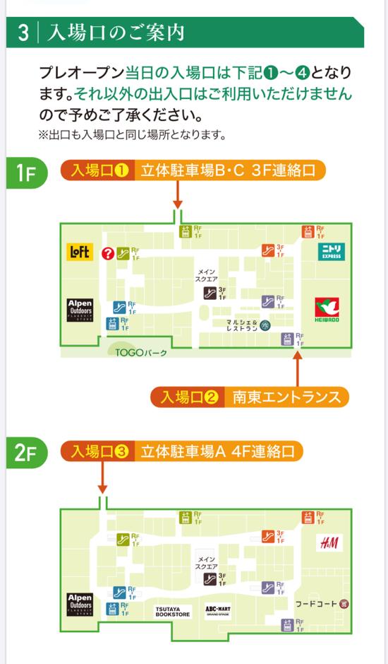 ららぽーと愛知東郷のプレオープン時の入場口