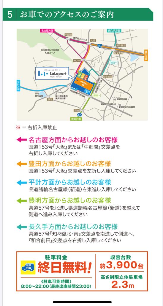 ららぽーと愛知東郷の駐車場は何時から?
