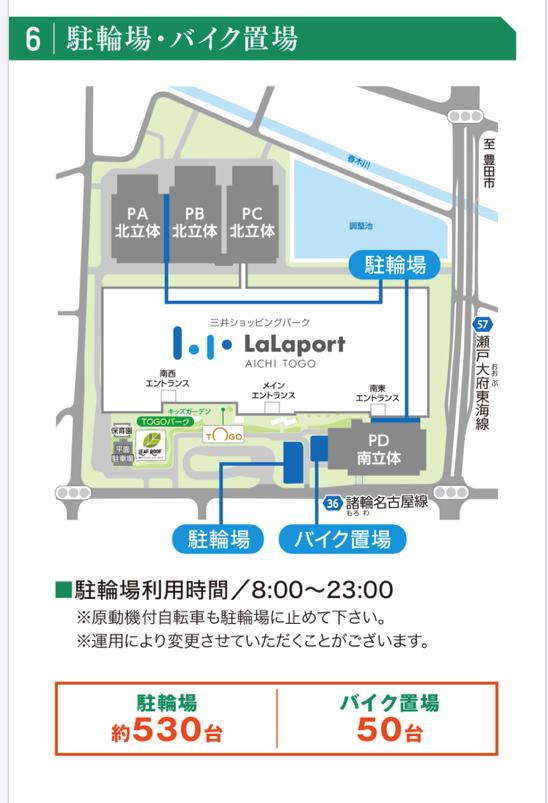 ららぽーと愛知東郷の駐輪場とバイク置き場の場所と料金