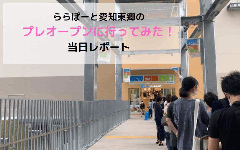 ららぽーと愛知東郷のプレオープンレポート