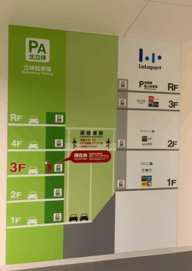 ららぽーと愛知東郷駐車場近いのはどこ?