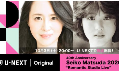 松田聖子 デビュー40周年 ライブ配信を無料で見る方法!U-NEXTでフル視聴する!