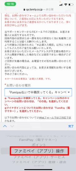 ファミペイにログインできない 登録電話番号変更方法