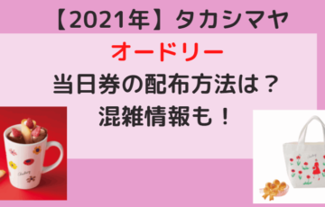 2021年オードリー名古屋タカシマヤ当日券の整理券配布方法!時間や混雑状況をレポ