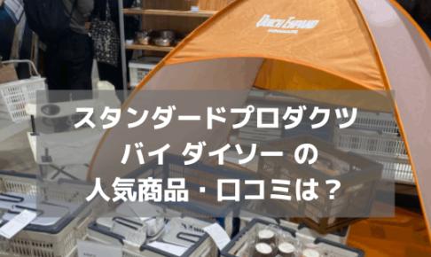 スタンダードプロダクツ バイ ダイソーのおすすめ商品はテント?口コミと評判まとめ!