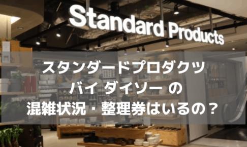 スタンダードプロダクツ バイ ダイソー(渋谷)の混雑状況は?整理券のゲットの仕方を調べてみた!