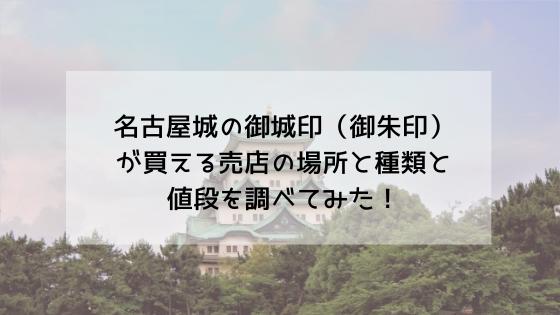 名古屋城の御城印(御朱印)が買える売店の場所と種類・値段を調べてみた!
