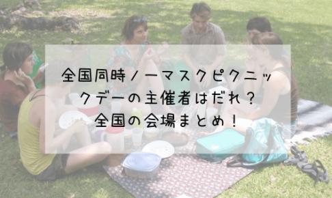 全国同時ノーマスクピクニックデーの主催者はだれ?東京や大阪全国の会場まとめ!
