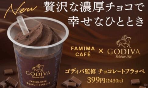 ゴディバの濃厚チョコレートフラッペ 購入はいつまで?売り切れの再販はある?口コミ感想も!