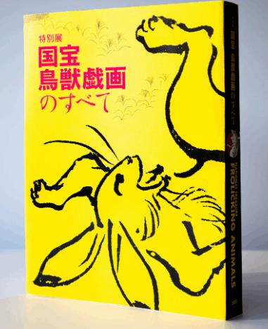 特別展「国宝 鳥獣戯画のすべて」図録