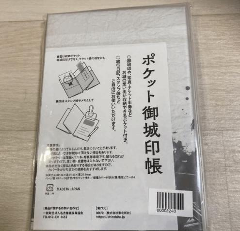 名古屋城の御朱印帳の値段