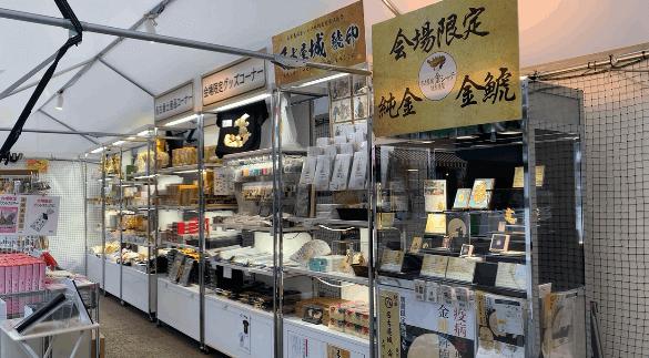 名古屋金鯱特別展示お土産