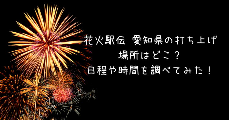 花火駅伝 愛知県の打ち上げ場所はどこ?日程や時間を調べてみた!