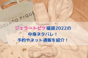 ジェラートピケ福袋2022年の中身ネタバレ!発売日の日程や予約はいつから?通販サイトまとめ