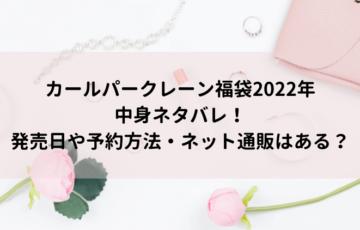 カールパークレーン福袋2022年中身ネタバレ!発売日や予約方法・ネット通販は?