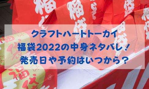 クラフトハートトーカイ福袋2022の中身ネタバレ!発売日や予約はいつから?