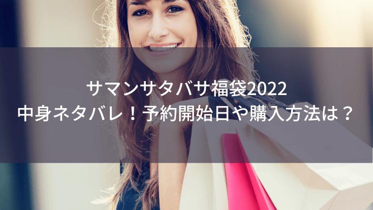 サマンサタバサ福袋2022の中身ネタバレ!予約開始日や購入方法は?