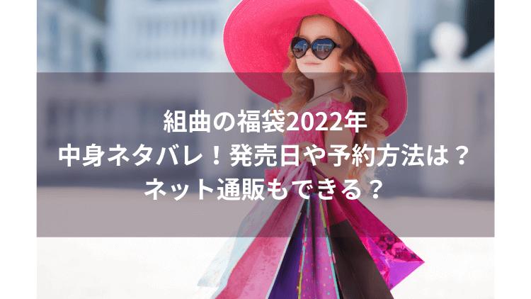 組曲の福袋2022年中身ネタバレ!発売日や予約方法は?ネット通販もできる?