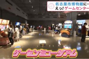 ゲーセンミュージアム2021名古屋市博物館はいつからいつまで?混雑状況やグッズまとめ