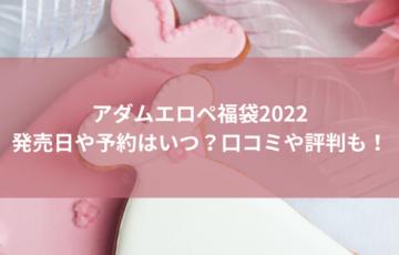 アダムエロペ福袋2022の発売日や予約はいつ?口コミや評判も!