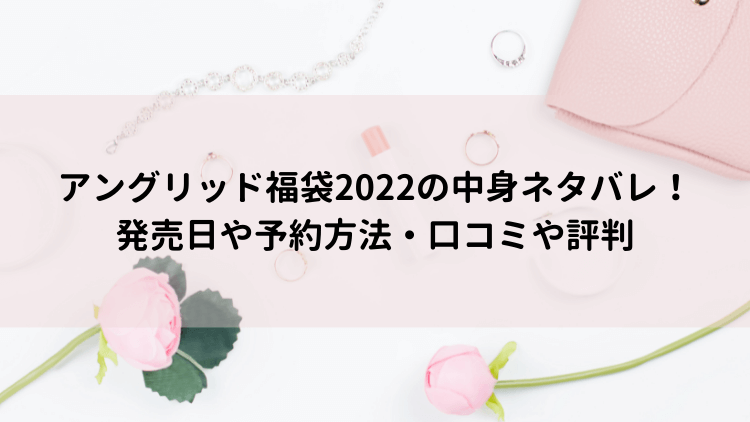 アングリッド福袋2022の中身ネタバレ!発売日や予約・口コミや評判