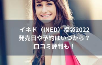 イネド(INED)福袋2022の発売日や予約はいつから?口コミ評判も!