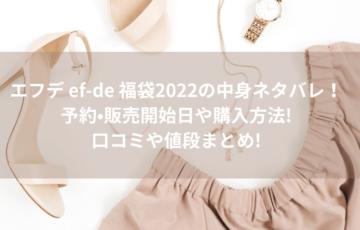 エフデ ef-de 福袋2022の中身ネタバレ!予約•販売開始日や購入方法!口コミや値段まとめ!