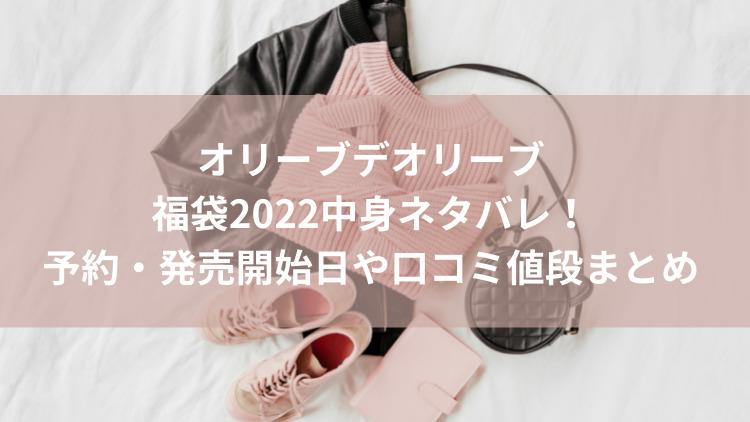 オリーブデオリーブの福袋2022中身ネタバレ!予約・発売開始日や口コミ値段まとめ