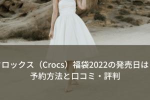 クロックス(Crocs)福袋2022の発売日は?予約方法と口コミ・評判