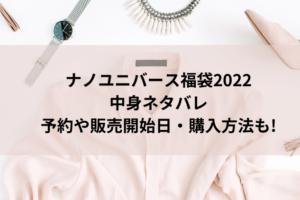 ナノユニバース福袋2022中身ネタバレ予約や販売開始日・購入方法も!