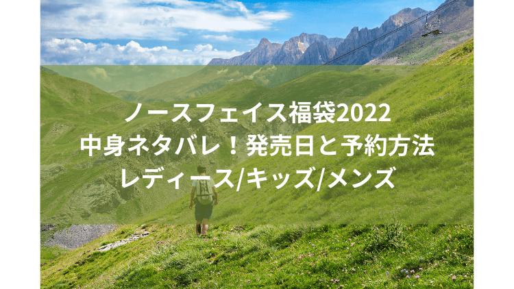 ノースフェイス福袋2022の中身ネタバレ!発売日と予約方法・レディース/キッズ/メンズ別