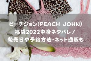 ピーチジョン(PEACH JOHN)福袋2022中身ネタバレ!発売日や予約方法・ネット通販も