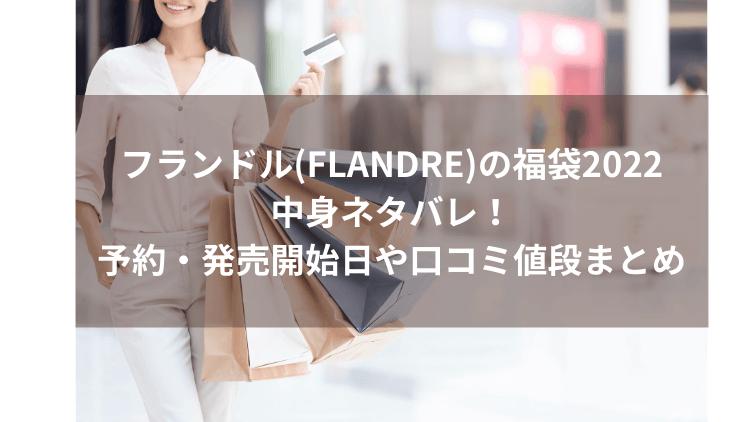 フランドル(FLANDRE)の福袋2022中身ネタバレ!予約・発売開始日や口コミ値段まとめ