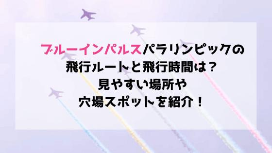 【ブルーインパルス】パラリンピック開会式の展示飛行ルートは?見やすい場所と穴場スポットを紹介