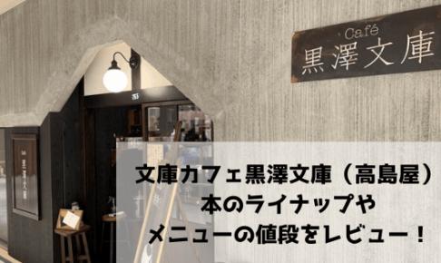 文庫カフェ黒澤文庫(高島屋)本のライナップやメニューの値段をレビュー!