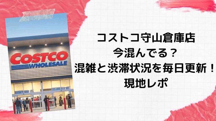 コストコ守山倉庫店オープン!混雑・渋滞状況を毎日更新!現地レポ