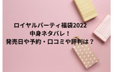 ロイヤルパーティ福袋2022の中身ネタバレ!発売日や予約・口コミや評判は?