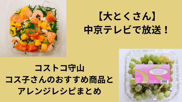 【大とくさん】コストコ守山でコス子さんおすすめの商品とアレンジレシピまとめ